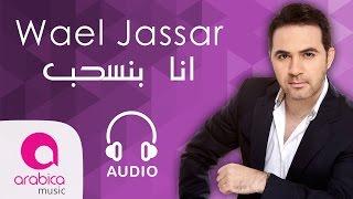 Wael Jassar-Ana Bense7eb | وائل جسار - أنا بنسحب