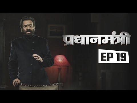 Pradhanmantri - Episode 19: The assasination of Rajiv Gandhi