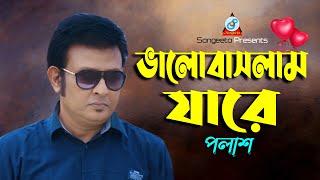 Bhalobashlam Jare - Momtaz and Polash - Full Video Song