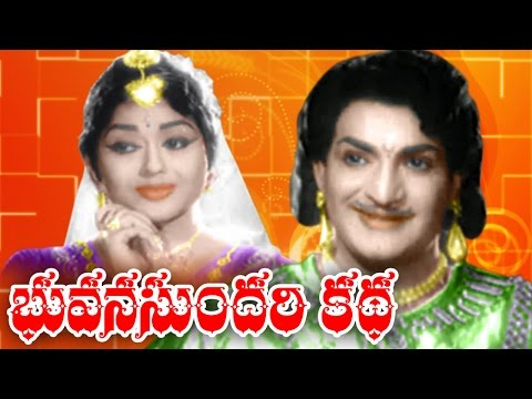 Xxx Mp4 Bhuvana Sundari Katha Telugu Full Movie Ntr Movies DVD Rip 3gp Sex