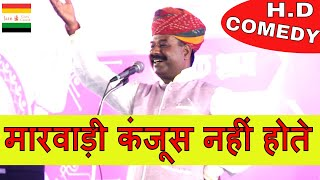 मारवाड़ी कंजूस  नई  होते । Marwadi Kanjoos Nai Hothe  | Comedy |  Mewad Navayuvak Mandal