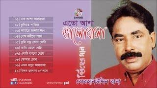 Borhanuddin Rana - Eto Asha Valobasha