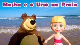 Masha e o Urso vão na Praia pela primeira vez  - Маша и Медведь впервые отправляются на пляж