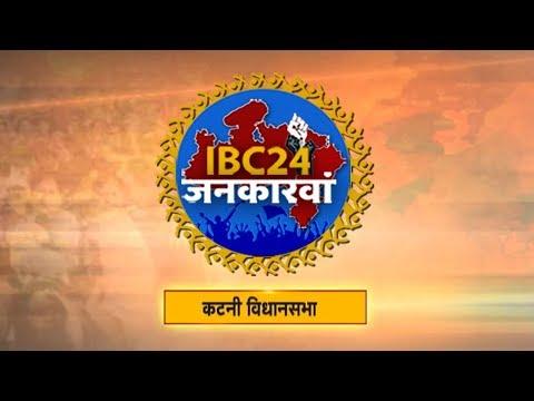 Xxx Mp4 IBC24 Jankarwan Katni MP IBC24 जनकारवां कटनी मध्यप्रदेश 3gp Sex