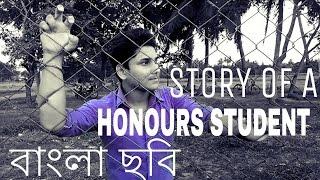 Story of a Honours Student @ Calcutta University Bengali Short Film 2017 Part 1