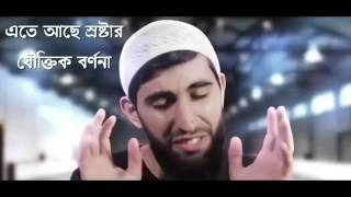 THE MEANING OF LIFE--- Bangla (islamic video)