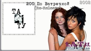 t.A.T.u. - 200 По Встречной (Re-Release) [FULL ALBUM] | DESCARGA