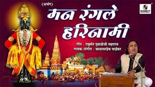 Pandit Balasaheb Waikar - Man Rangale Hari Nami - Rashtrasant Tukdoji Maharaj - Sumeet Music