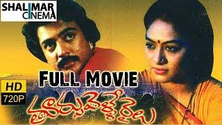 Toorpu Velle Railu (తూర్పు వెళ్ళే రైలు) Full Length Telugu Movie || Mohan, Jyothi