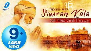 Waheguru Naam Simran | Simran Kala | Sant Anoop Singh Ji (Una Wale) | Best Shabad Gurbani Kirtan