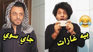 من تكنك بـ لحمام وابوك يلزمك _ بي غازات _ تحشيش عراقي | مصطفى ستار