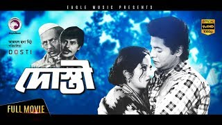 Bangla Movie | DOSTI | Faruk, Bobita | Black & White Classic Movie | Exclusive Release 2017