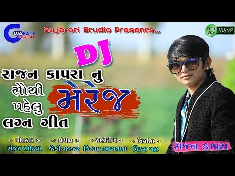 Xxx Mp4 ડીજે મેરેજ DJ Marriage Rajan Kapra New Video Song New Gujarati Lagan Geet 2019 3gp Sex