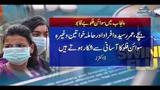Lahore Medical Scientists Reveal Shocking Facts About Swine Flue | World News HD