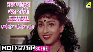Memsaheb er Bornona | Romantic Scene | Rituparna | Amin Khan
