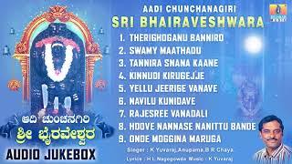 Sri Bhairava Songs | Aadi Chunchanagiri Sri Bhairaveshwara | Devotional Kannada Songs