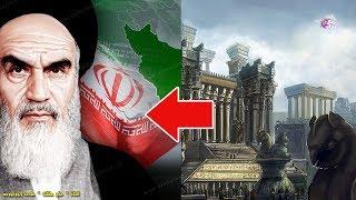 كيف تحولت بلاد فارس إلى إيران ؟ | وماذا تعني كملة ايران ؟!