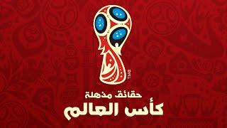 ٢٠ حقيقة مذهلة عن بطولة كأس العالم