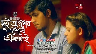Bangla Natok   Dui Ongsher Shesh Ektai   Tawsif   Azmeri Asha   Mishu Sabbir   Sabnam Faria   4K