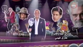 عيش الليلة | الحلقة الـ 13 الموسم الاول | محمود عبد المغني ومي سليم وميس حمدان | الحلقة كاملة