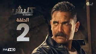 مسلسل كلبش - الحلقة 2 الثانية - بطولة امير كرارة -  Kalabsh Series Episode 02