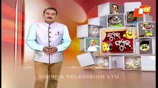 News Fuse 10 Nov 2017   Prabhat Tripathy Special Welcome   ଦାମ ବାବୁଙ୍କ ରିପୋର୍ଟର ପ୍ରେମ