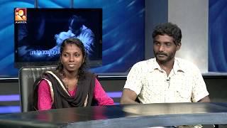 Kathayallithu Jeevitham | Ganesh & Maneesha Folow up | Episode 01 | 22nd Aug 2017
