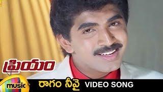 Raagam Neevai Full Video Song | Priyam Telugu Movie Video Songs | Raasi | Arun Vijay | Mango Music
