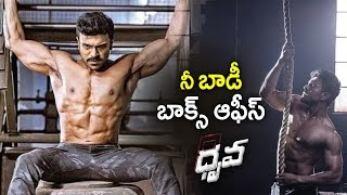 Ram Charan Outstanding Look From Dhruva Movie | Muscular Body | TFPC