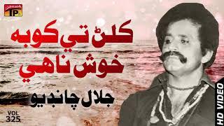 Khilan Tay Ko Bi Khush Nahey | Jalal Chandio | Best Old Sindhi Songs - TP Sindhi