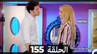 Asmeituha Fariha   اسميتها فريحة الحلقة 155