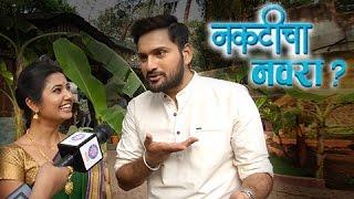 Naktichya Lagnala Yaycha Ha | CRAZY Chat With Prajakta Mali & Siddharth Chandekar | Zee Marathi