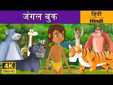 Xxx Mp4 जंगल बुक Jungle Book In Hindi Kahani बच्चों की नयी हिंदी कहानियाँ Hindi Fairy Tales 3gp Sex