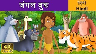 Jungle Book in Hindi - Kahani - Fairy Tales in Hindi - Story in Hindi - Hindi Fairy Tales