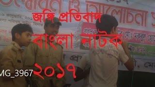 jongi protibad bangla new natok 2017