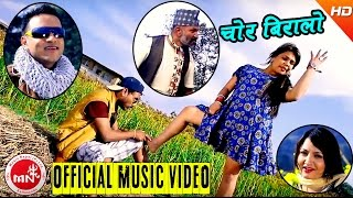Chor Biralo Palkyo Latest Comedy Song 2014 by Shreedevi Devkota & Prakash Katuwal Full VideoHD