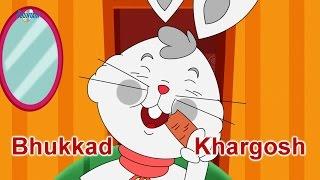 Bhukkad Khargosh - Story In Hindi | Panchtantra Ki Kahaniya | Hindi Cartoon | Dadimaa Ki Kahaniya