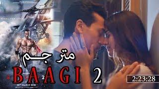مشاهدة افضل فيلم هندي 2018 باغي 2 - BAAGHI 2 - لا يفوتك مترجم كامل للعربية بدون تقطيع