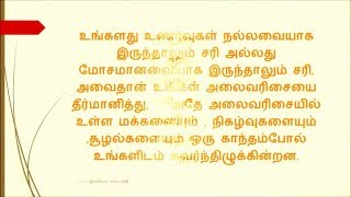 POINTS OF POWER 2 IN Tamil