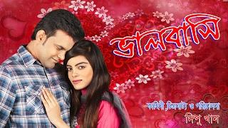 Bangla Natok 2017  Valobasi   Valentine's Special