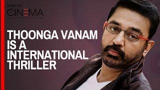 """Kamal Haasan """"Thoonga Vanam is a international thriller"""" Thoonga Vanam Movie"""