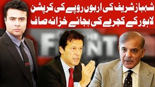 On The Front with Kamran Shahid | 8 October 2018 | Dunya News
