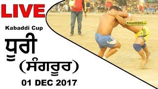 🔴[Live] Dhuri (Sangrur) Kabaddi Cup  01 Dec 2017