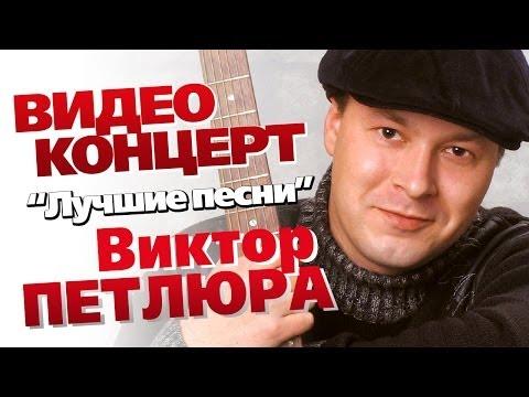 Виктор Петлюра Лучшие пес� и Ко� церт 2006