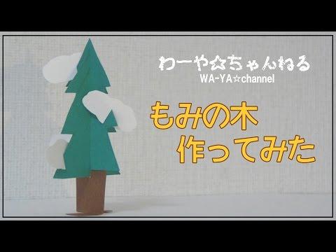 【紙工作】もみの木作ってみた - Color drawing paper fir tree -