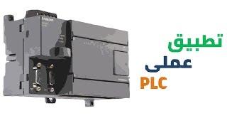 تطبيق عملى كامل لعملية تحكم آلى بواسطة PLC