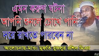 images Bangla Waz Maulana Bazlur Rashid এই বছর নতুন আলোচনা