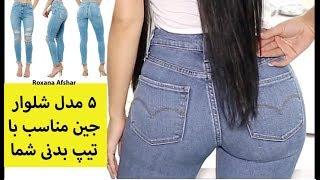 ۵ مدل شلوار جین مناسب با استایل بدنی شما