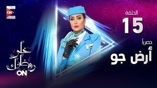 مسلسل أرض جو - HD - الحلقة الخامسة عشر- غادة عبد الرازق - (Ard Gaw - Episode (15