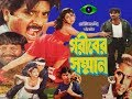 Bangla Movie GORIBER SOMMAN | Rubel | Eka | Foridi | Atm Samsujjaman